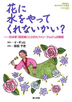 花に水をやってくれないかい? : 日本軍「慰安婦」にされたファン・クムジュの物語-電子書籍