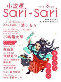 小説屋sari-sari 2015年3月号-電子書籍