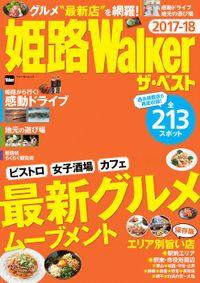 姫路Walker ザ・ベスト 2017-18