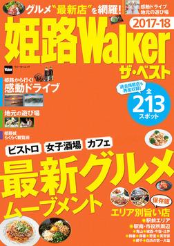 姫路Walker ザ・ベスト 2017-18-電子書籍