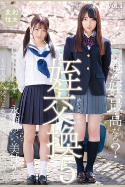 姪交換5 Vol.1 / 永瀬ゆい 美甘りか-電子書籍