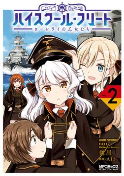 ハイスクール・フリート ローレライの乙女たち 2-電子書籍