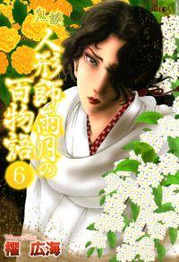 鬼談 人形師雨月の百物語(6)