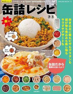 楽々缶詰レシピ-電子書籍