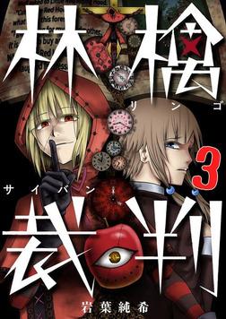 林檎裁判【フルカラー】(3)-電子書籍