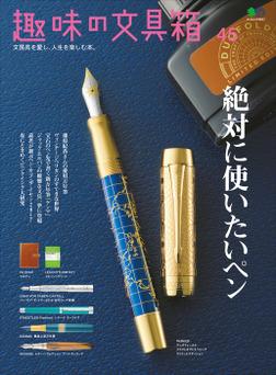 趣味の文具箱 Vol.45-電子書籍