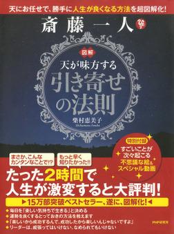 図解 斎藤一人 天が味方する「引き寄せの法則」-電子書籍