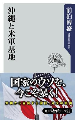 沖縄と米軍基地-電子書籍
