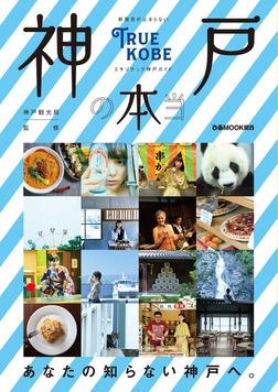 神戸の本当-電子書籍