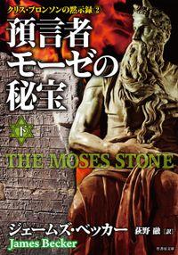クリス・ブロンソンの黙示録2 預言者モーゼの秘宝 下