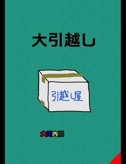 大引越し-電子書籍
