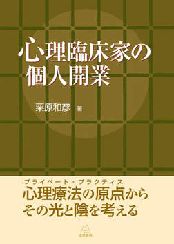 心理臨床家の個人開業-電子書籍