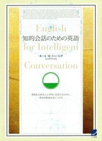 知的会話のための英語(CDなしバージョン)