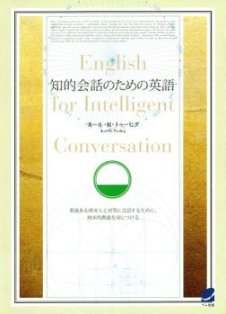 知的会話のための英語(CDなしバージョン)-電子書籍