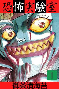 恐怖実験室1-電子書籍