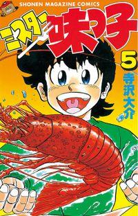 ミスター味っ子(5)