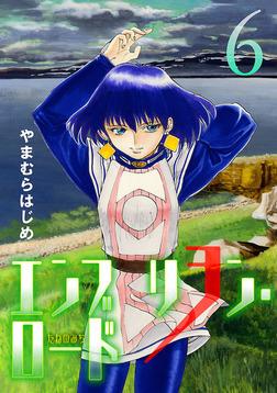 エンブリヲン・ロード(6)-電子書籍