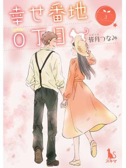 幸せ番地0丁目【単行本版】3-電子書籍