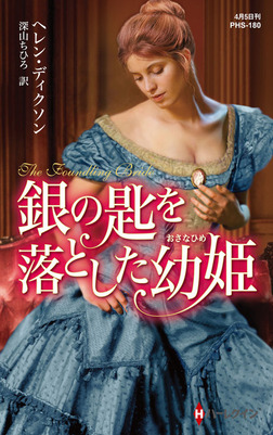 銀の匙を落とした幼姫-電子書籍