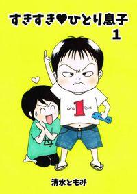 すきすき♥ひとり息子(1)