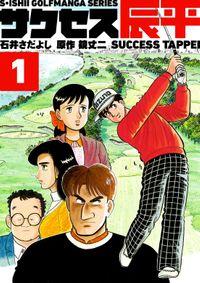 石井さだよしゴルフ漫画シリーズサクセス辰平1巻