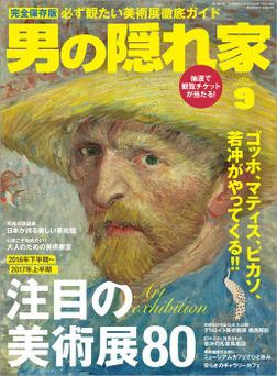 男の隠れ家 2016年9月号-電子書籍