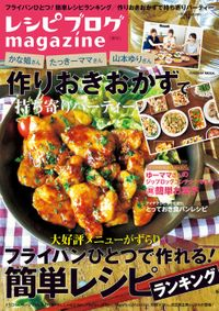 レシピブログmagazine Vol.10 秋号