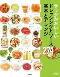 サラダがおいしいドレッシングとソース 基本とアレンジ274 毎日役立つ!一生役立つ!野菜をたくさんおいしく食べたいあなたに!