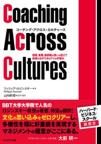コーチング・アクロス・カルチャーズ 国籍、業種、価値観の違いを超えて結果を出すための7つの枠組み