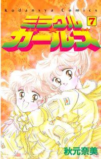 ミラクル☆ガールズ(7)