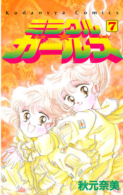 ミラクル☆ガールズ(7)-電子書籍