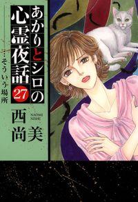 あかりとシロの心霊夜話(27)