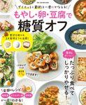 もやし・卵・豆腐で糖質オフ 節約&ダイエットを一度にかなえる