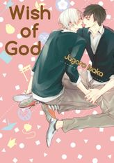 Wish of God (Yaoi Manga), Volume 1
