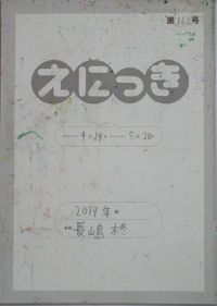 TALKEN絵日記162冊目