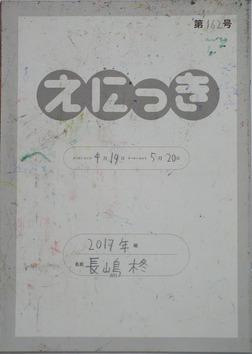 TALKEN絵日記162冊目-電子書籍
