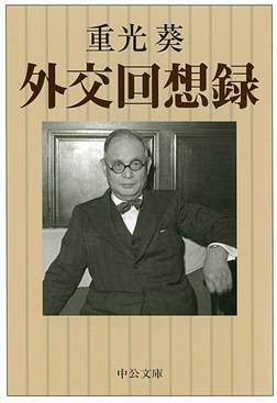 外交回想録-電子書籍
