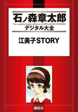 江美子STORY-電子書籍