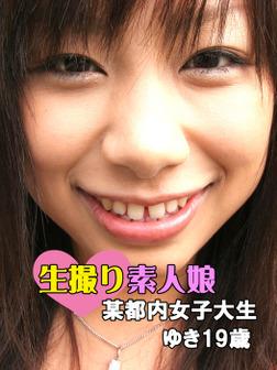 生撮り素人娘「某都内女子大生 ゆき19歳」-電子書籍