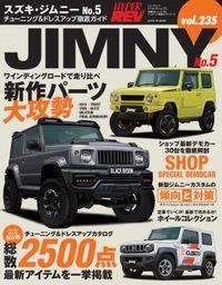 ハイパーレブ Vol.235 スズキ・ジムニー No.5