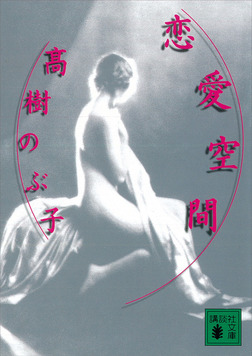 恋愛空間-電子書籍
