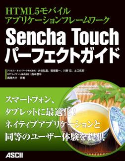 HTML5モバイルアプリケーションフレームワーク Sencha Touchパーフェクトガイド-電子書籍