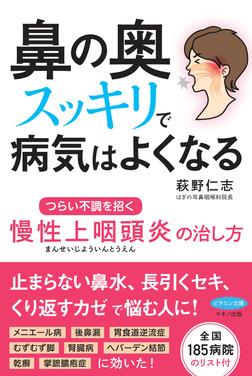 鼻の奥スッキリで病気はよくなる-電子書籍