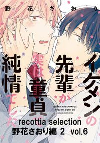 recottia selection 野花さおり編2 vol.6