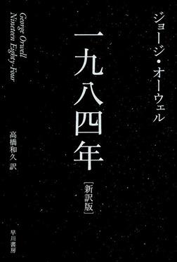一九八四年[新訳版]-電子書籍