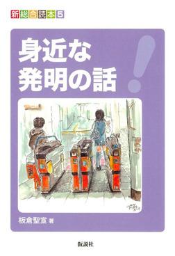身近な発明の話-電子書籍