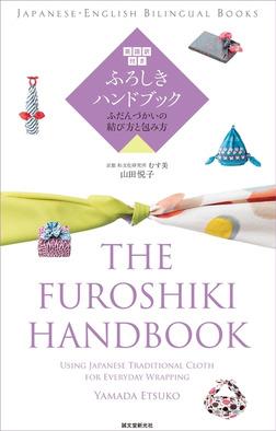 英語訳付き ふろしきハンドブック-電子書籍
