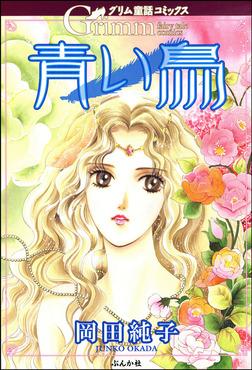 グリム童話コミックス 青い鳥-電子書籍