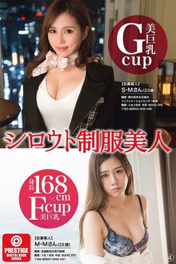 シロウト制服美人 4-電子書籍