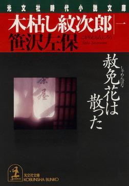 木枯し紋次郎(一)~赦免花は散った~-電子書籍